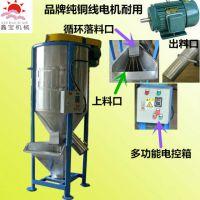 湖南河北立式塑料混料机 不锈钢颗粒搅拌机 粉体烘干搅拌机生产厂家