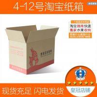 湖南淘宝纸箱批发 1-12号包装 邮政搬家纸盒子 快递打包 收纳盒子 纸箱定做