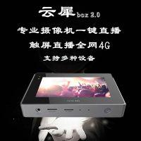天影直播编码器 4g编码器HDMI接口 触屏编码器 网络编码器云犀BOX