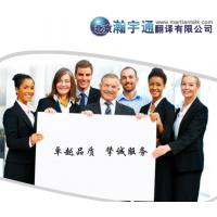 法语翻译价格 北京法语翻译 专业法语翻译 法语翻译公司