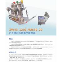 吉林顺工森源户外高压永磁真空断路器ZW43-12(G)/M630-20