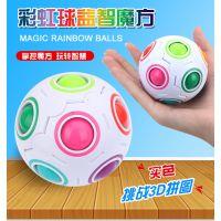 新奇特玩具益智减压魔方魔力彩虹球创意促销礼品迷你足球魔方批发