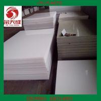 金天成厂家直销纯颗粒料pp白色塑料板