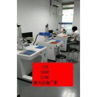 东莞20W-50W激光镭雕机 大朗特价激光打标机厂家直销