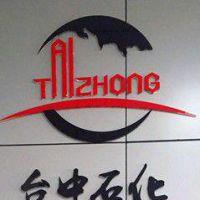 苏州台中石化有限公司