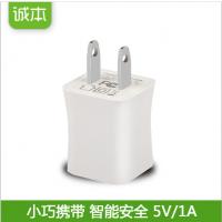 诚本智能手机充电器 美规FCC认证台灯适配器 5V1A充电头厂家