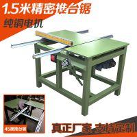 佛山广州精密圆轨木板推台锯 1.5-3米简易推台锯 家华盈富木工机械