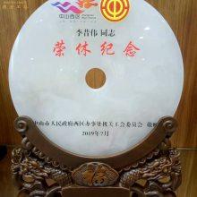 街道办干部退休礼品,贵州光荣退休纪念牌定制,单位退休干部纪念品定制