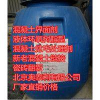 知名品牌奥泰利工业地坪系统混凝土起砂处理剂厂家直销180 3712 2296