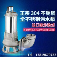 耐酸碱潜水泵绵阳 304 316不锈钢铸造 耐腐 耐酸碱潜水泵