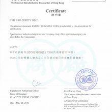 香港公司土耳其出口商登记表驻香港土耳其使馆认证 3个工作日出证