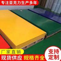 厂家直销亚克力pmma挤压板浇铸挤出板透明亚克力有机玻璃板材