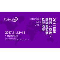 2017首届科通(亚洲)国际葡萄酒及烈酒展览会