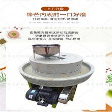 厂家直销全自动面粉石磨机 优质青石石磨 豆腐石磨机