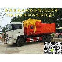 东风天龙后双桥拉臂式垃圾车(15-17方移动压缩垃圾箱)