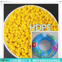 塑胶颜料厂供应PE色母粒 HDPE水上用品彩色母 耐晒抗紫外线专用 吹塑色母 儿童玩具配色