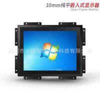 定制15寸10MM嵌入式工业显示器 电容触摸 iP65防水防尘