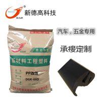 余姚工厂直销 PP塑料 DGK66D 耐低温PP 汽车挡水条通用塑料 德高科