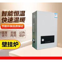 淄博电热采暖炉家用采暖地暖6KW节能壁挂炉两用220v智能全自动