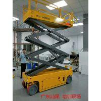 厂家生产移动式升降机平台全自行走剪叉高空作业平台电动液压高空作业车