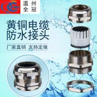 金属电缆防水接头 M12*1.5 锁线3-6.5 铜镀镍 电缆固定头 厂家直销 可以定制 全冠制造