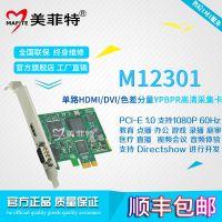 美菲特M12301单路1080P高清HDMI/DVI视频采集卡