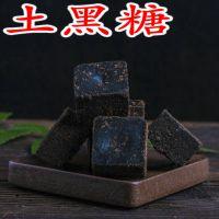 彝山香常年批发云南特产纯甘蔗黑糖