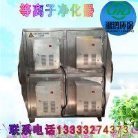 低温等离子 除味设备 除臭味环保 废气净化器 粉尘异味处理