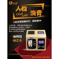 人脸指纹一体消费机/人脸识别消费机/食堂指纹消费机哪家好
