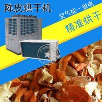 泰保TB-ZT-HGJ06P批发 陈皮烘干机 柑皮干燥机 厢式热泵烘干设备 智能省电快速
