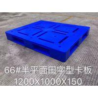 供应 双面网格塑胶卡板 重型川字塑料托盘田字叉车站板