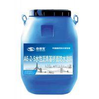 AE-2-5水性沥青基桥面防水涂料 广东森德宝AWP-2000F型桥面防水涂料价格