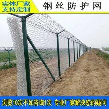 茂名部队防护网围栏多少钱一米 勾花网护栏 阳江生态公园隔离栅栏