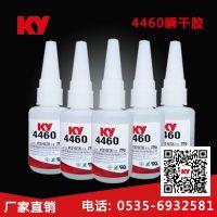 4460低白化瞬干胶,低粘度瞬间接着剂,专业瞬干胶解决方案提供商