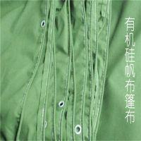 什么是 有机硅布特点防水布防腐,耐酸碱帆布价格