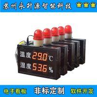 苏州永升源定制温湿度 压差显示看板 露点自动采集显示LED屏 4-20mA输入量信号电子看板