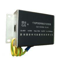 国安千兆POE网络供电防雷器/摄像机专用电涌保护器厂家报价