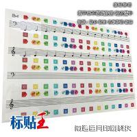 星月定制彩色透明钢琴贴纸可移除不干胶标签不留残胶色彩鲜艳防水耐磨不褪色