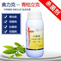 番茄溃疡病青枯病特效杀菌剂-奥力克青枯立克-一件40瓶装乳剂