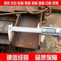 ASTMA36美标槽钢C4*5.4(102*40*4.7)美标槽钢苏州优质供应商