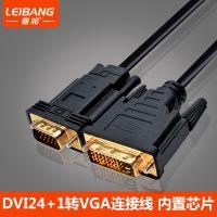 磊邦(M)DVI转VGA转换器 dvi24+1转vga带芯片 DVI-D转VGA转接线