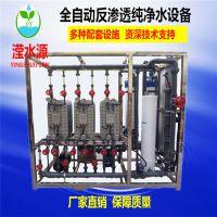 河北纯化水超纯水GMP制药纯化水反渗透电渗析设备生产厂家