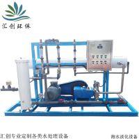 山东汇创供应海水淡化设备一体化原水处理设备厂家直销