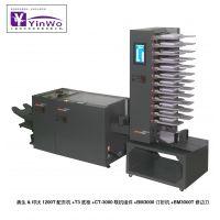 Yinwo_BM-3000订折机,上海印沃配订折切联动线,全自动配订折
