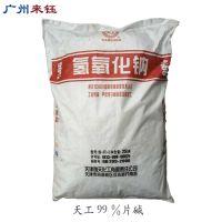 氢氧化钠 片状固体 99% 天工片碱 广州大量现货
