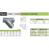 台湾富山FS-811不锈钢丝口过滤器
