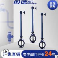 天津专业生产 铸铁手动万能体蝶阀 加长杆蝶阀
