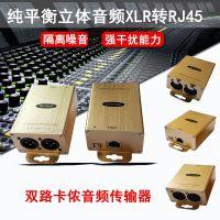 欧凯讯MB-DXLB 调音台功放音频信号转换器卡侬转网线XLR转RJ45 去噪音 纯平衡音频