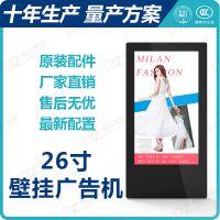 磐众智能26寸广告机厂家网络安卓广告机壁挂液晶屏