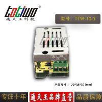 通天王5V10W(2A)电源变压器 集中供电监控LED电源